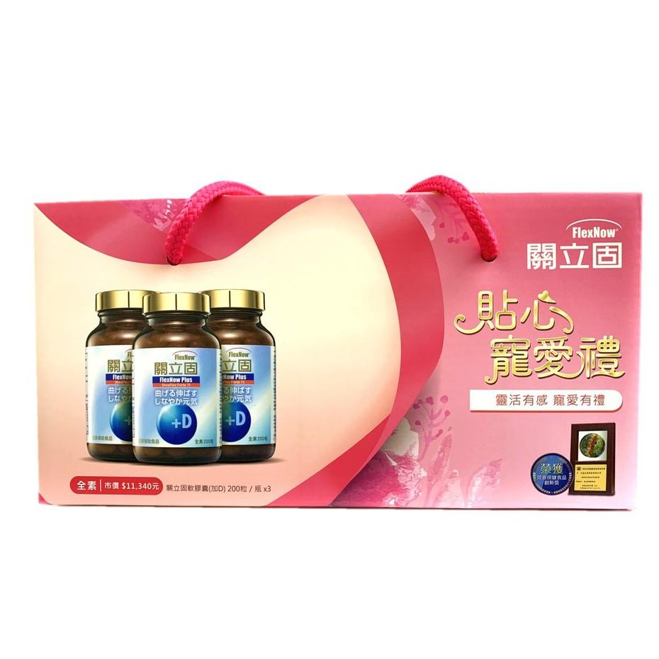 關立固 貼心寵愛禮盒-軟膠囊(加D)200粒x3瓶【富康活力藥局】(停止販售)