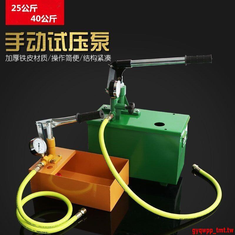 #熱銷#熱熔管材打壓 管道試壓泵 水管手動試壓機 自來水管焊接機