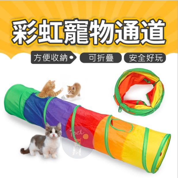 貓咪隧道 寵物貓通道 貓通道 貓玩具 兔子玩具 兔子隧道 兔兔玩具 兔子用品 寵物玩具