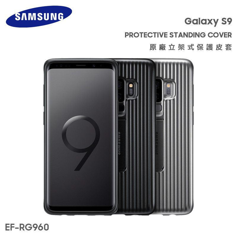 SAMSUNG S9 / S9 Plus S9+ 原廠立架式保護皮套 EF-RG960 EF-RG965 保護殼 神腦貨
