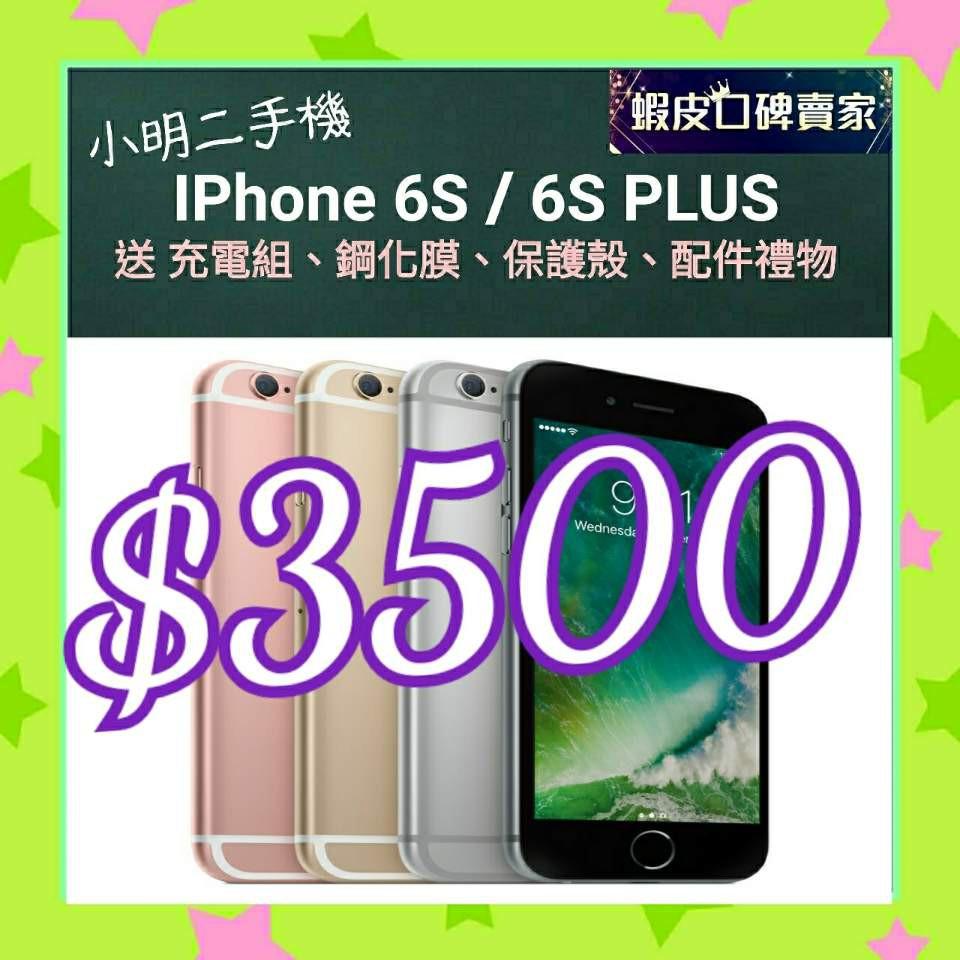 iPhone 6S 64g  6s Plus 64/128G 二手機