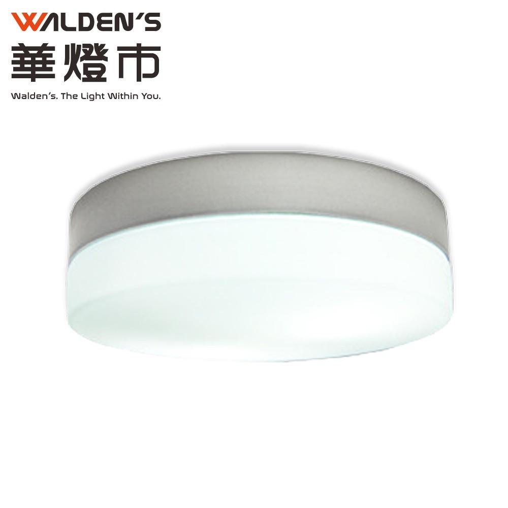 【華燈市】浴廁陽台燈