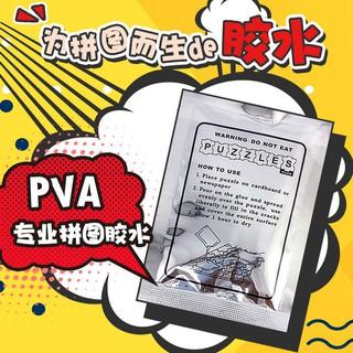 台灣【現貨】拼圖膠水專業PVA贈送塑料刮片500片1000片2000片顏色保鮮隱形保護