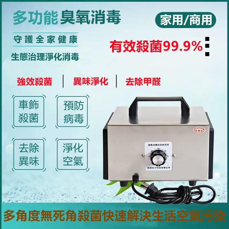 110v /10g 臭氧產生器  殺菌臭氧機 小型臭氧機 空氣殺菌 消毒機 淨化機 殺菌器 空氣淨化機
