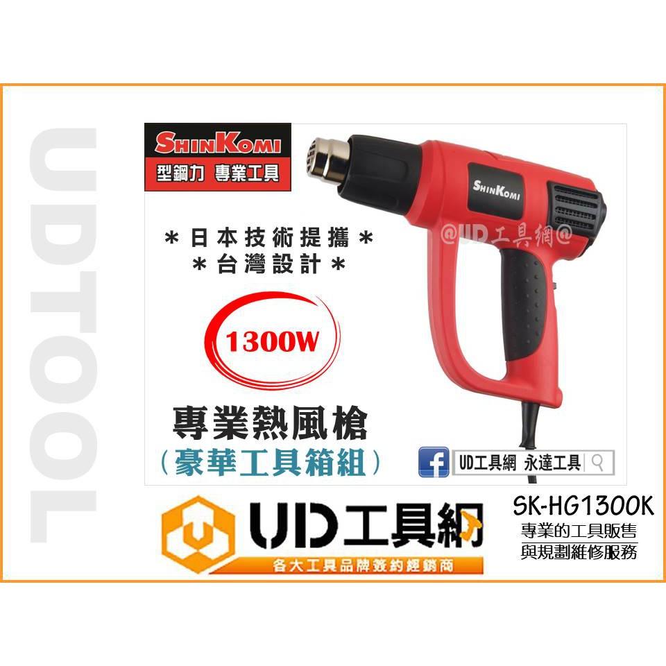 @UD工具網@ 台灣設計 工業用熱風槍 熱烘槍 烘乾槍 熱風機 熱熔槍 熔膠槍 SK-HG1300K TALON 達龍
