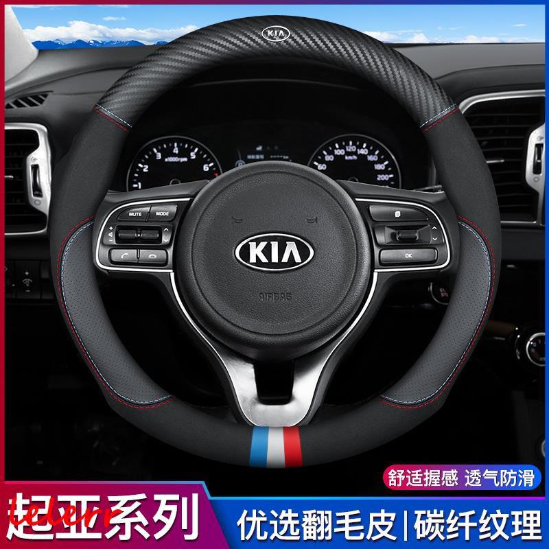 【高品質】KIA 起亞 碳纖維方向盤套Morning Soul Carens 真皮把套 方向盤套 方向盤握把 方向盤護套