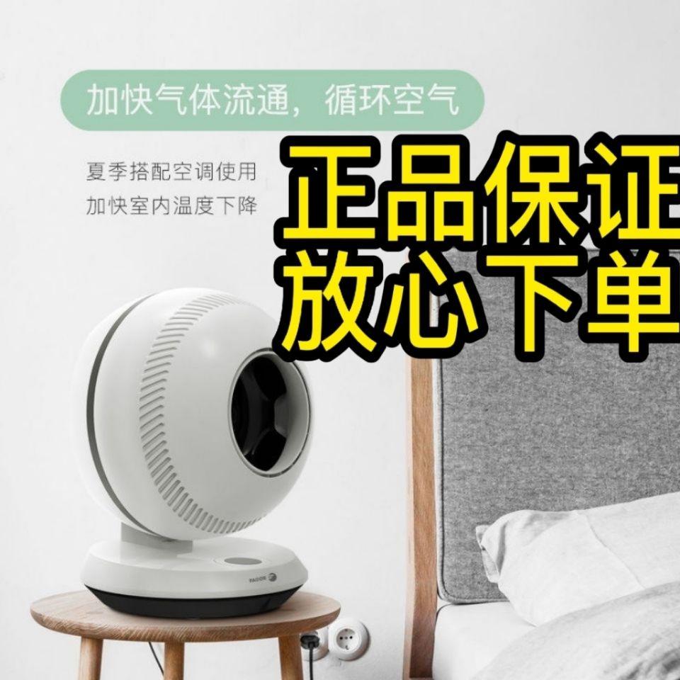 【現貨】Fagor/法格電風扇無葉風扇臺式家用超靜音無扇葉空氣循環扇凈化