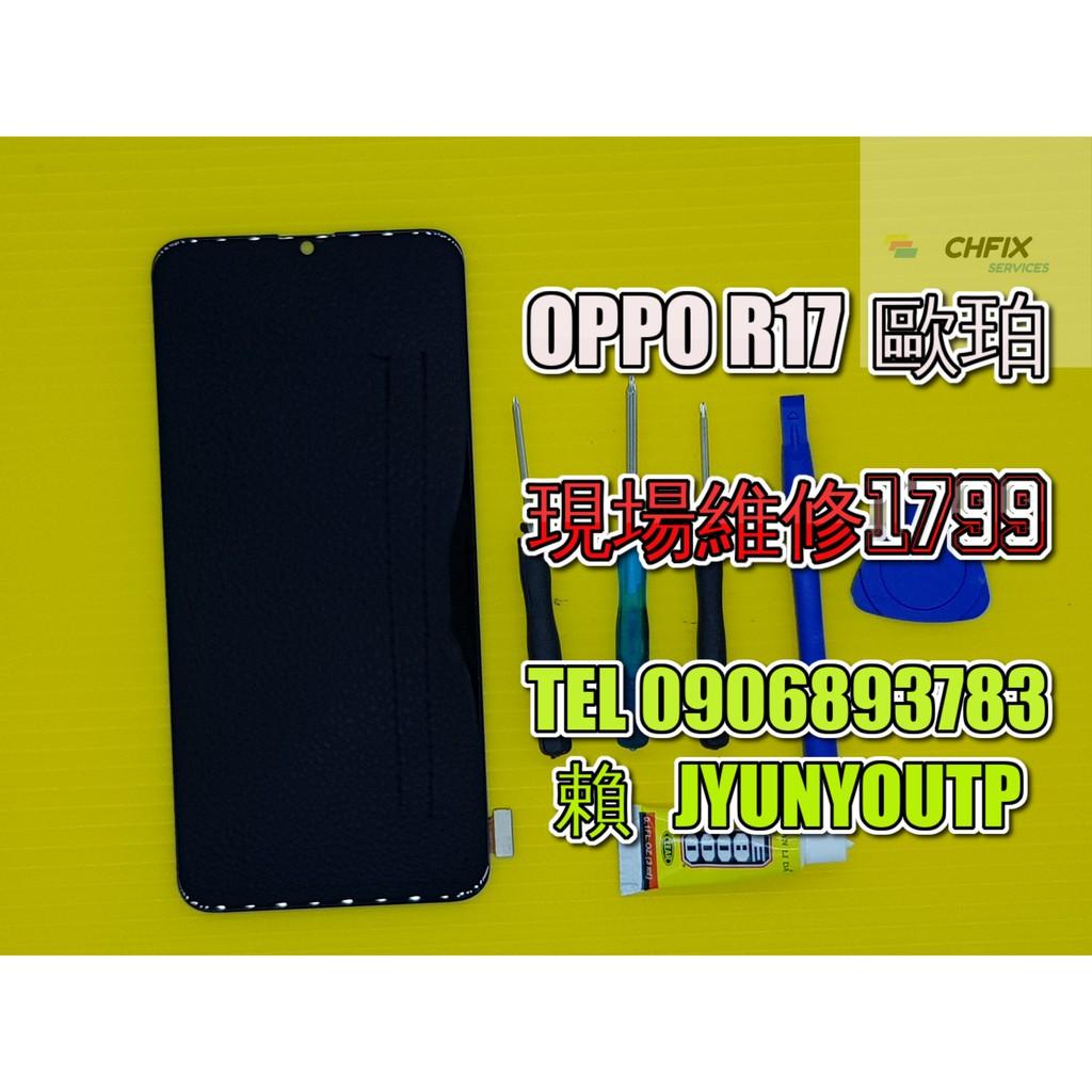 OPPO螢幕R17螢幕 液晶 LCD 總成 手機螢幕更換 不顯示 現場維修更換歐珀