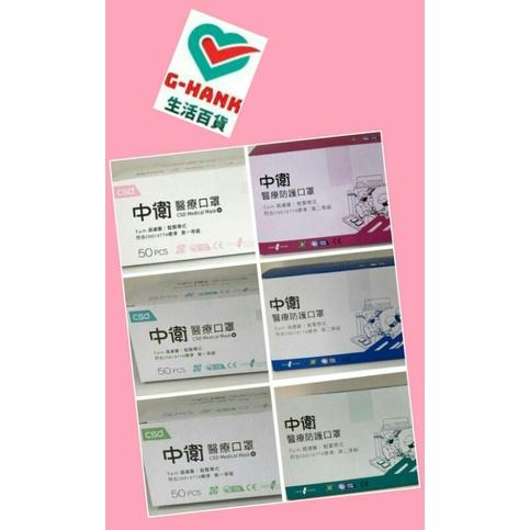 中衛 CSD 醫療口罩 醫用口罩  成人醫療用口罩 第一等級 第二等級  一級 二級 薄款 厚款 藍/綠/粉 50片/盒