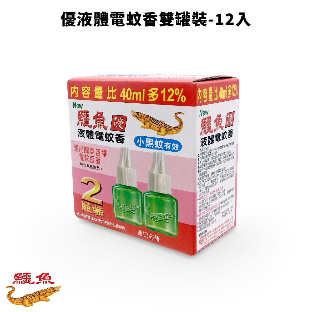 鱷魚 優液體電蚊香雙罐裝 6入 廠商直送 現貨