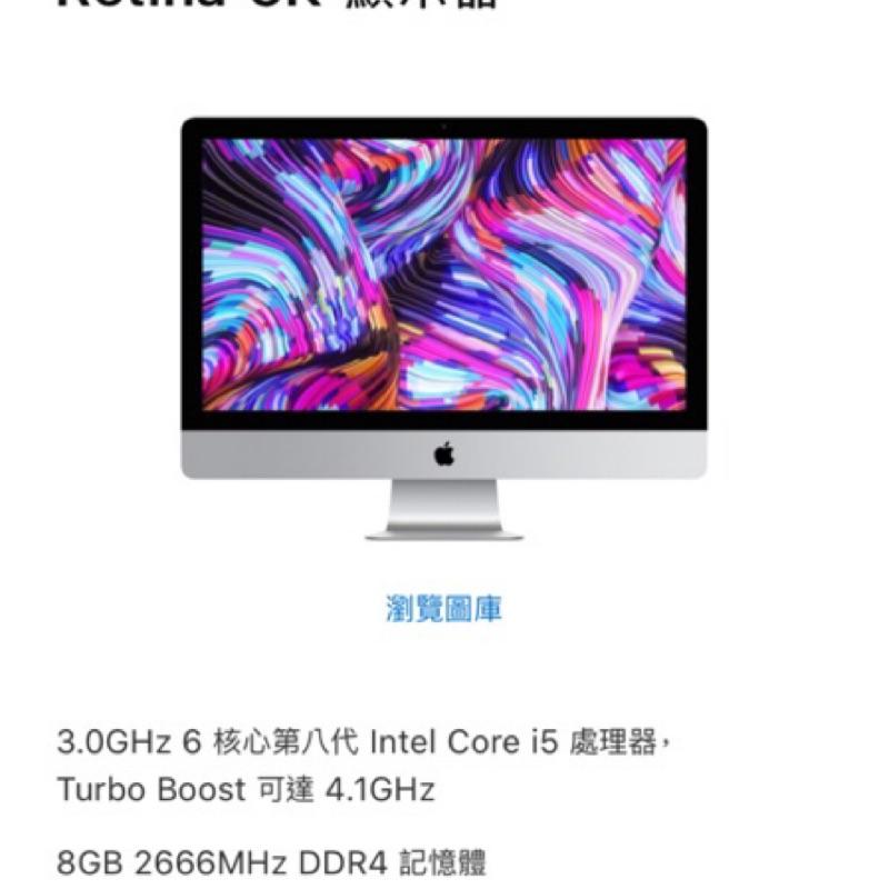 台北 2019 iMac 5K 27吋 9成9新