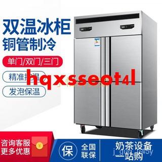 🏃限時大促🔥商用廚房立式四門冰櫃冷藏冷凍雙溫直冷保鮮@冰箱1000L大容量110V