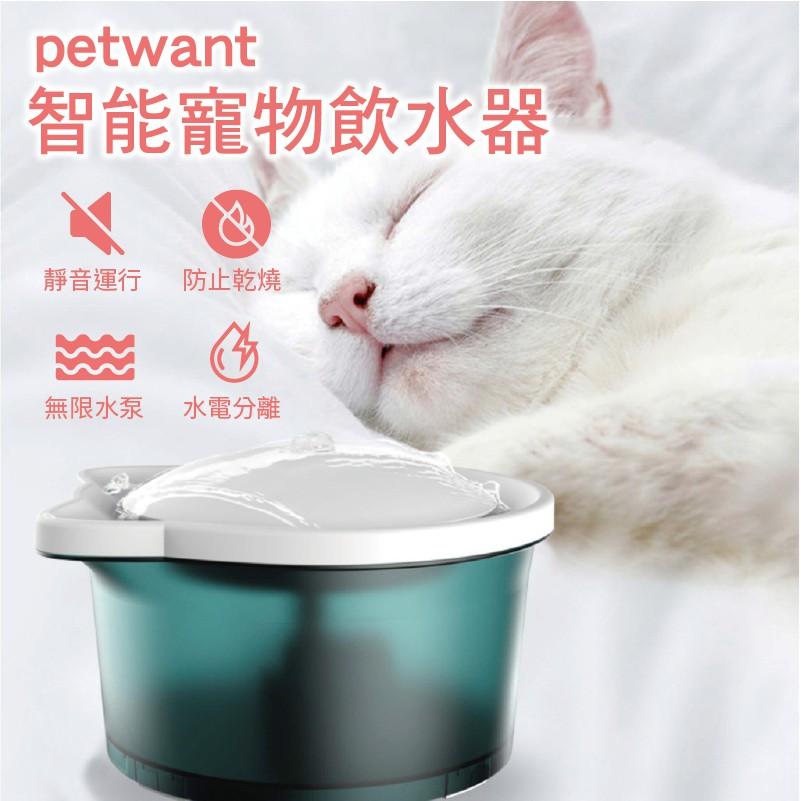 Petwant 迷你智能寵物飲水器 寶石綠色 小巧靜音 防乾燒 便又簡單 專用 濾芯
