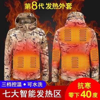 電熱衝鋒衣 戶外智能溫控防風迷彩保暖發熱外套 滑雪服 自動加熱外套 電熱衣服 男生棉襖 外套夾克 秋冬加絨USB發熱服男