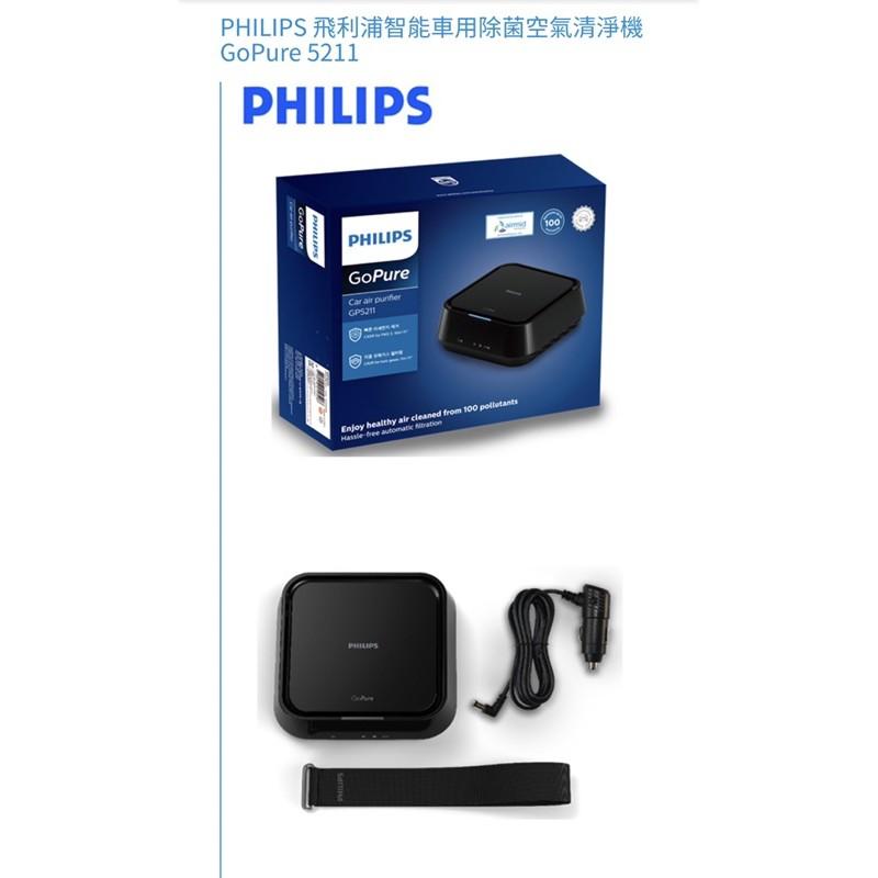 PHILIPS 飛利浦智能車用除菌空氣清淨機GoPure 5211