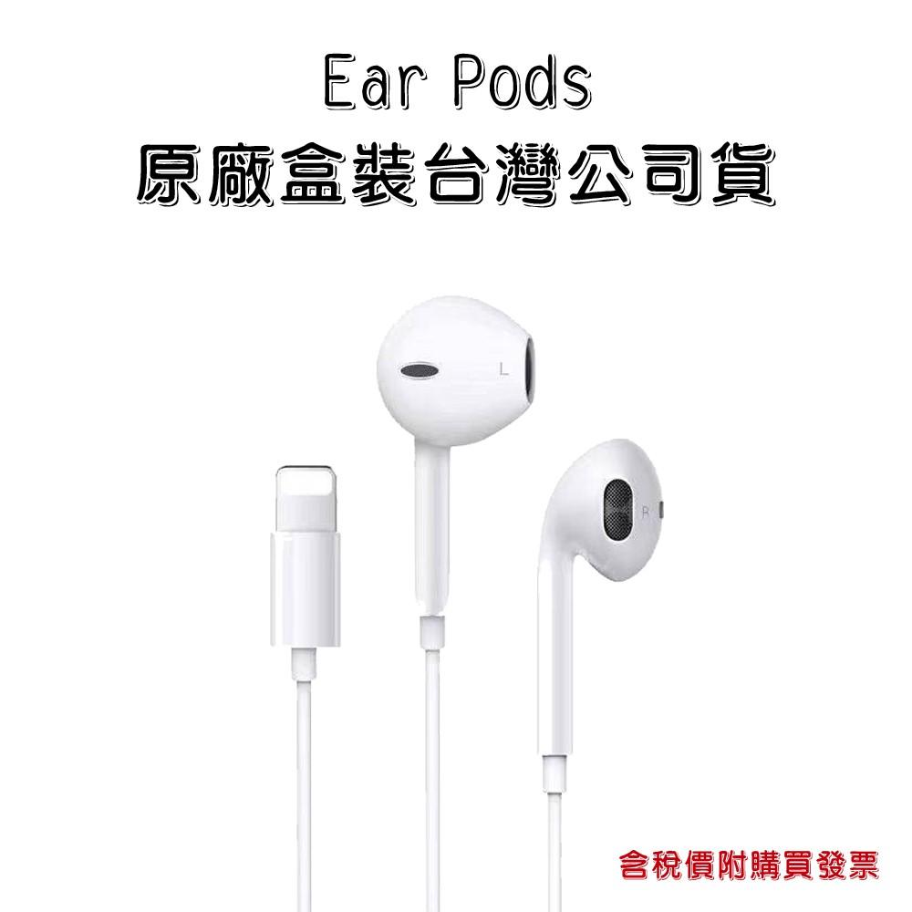 APPLE EarPods  Lightning 原廠耳機 IPHONE IPAD 系列 原廠盒裝【台灣公司貨】