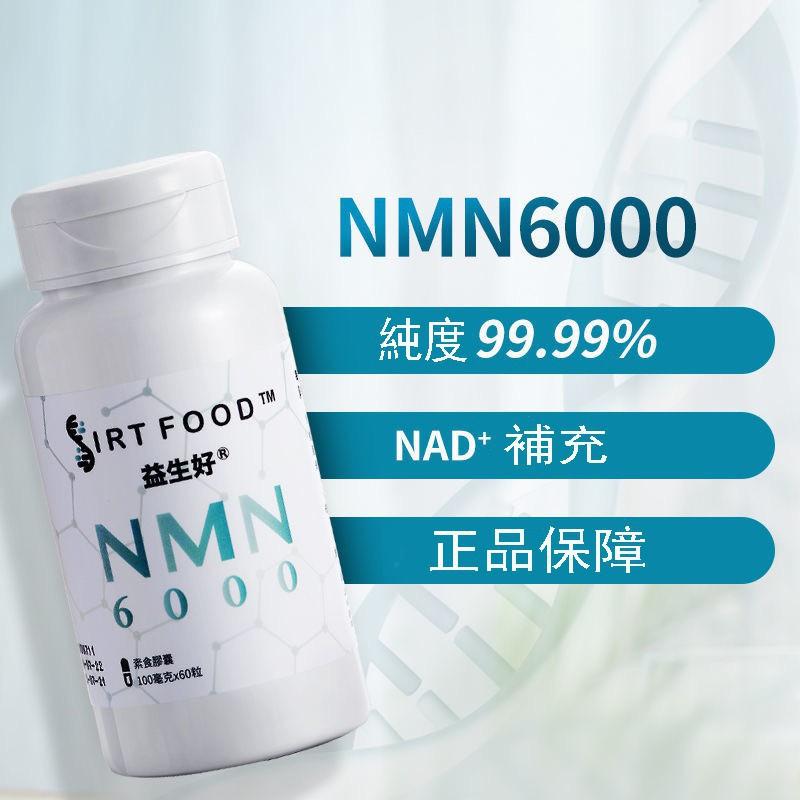 免運 基因港益生好 nmn6000 β煙酰胺單核苷酸NAD+補充