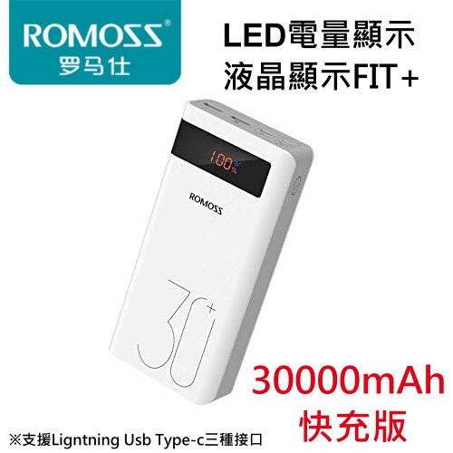 ROMOSS 原廠 30000mAh 行動電源 支援雙向快充 9V 2A QC3.0 充電寶