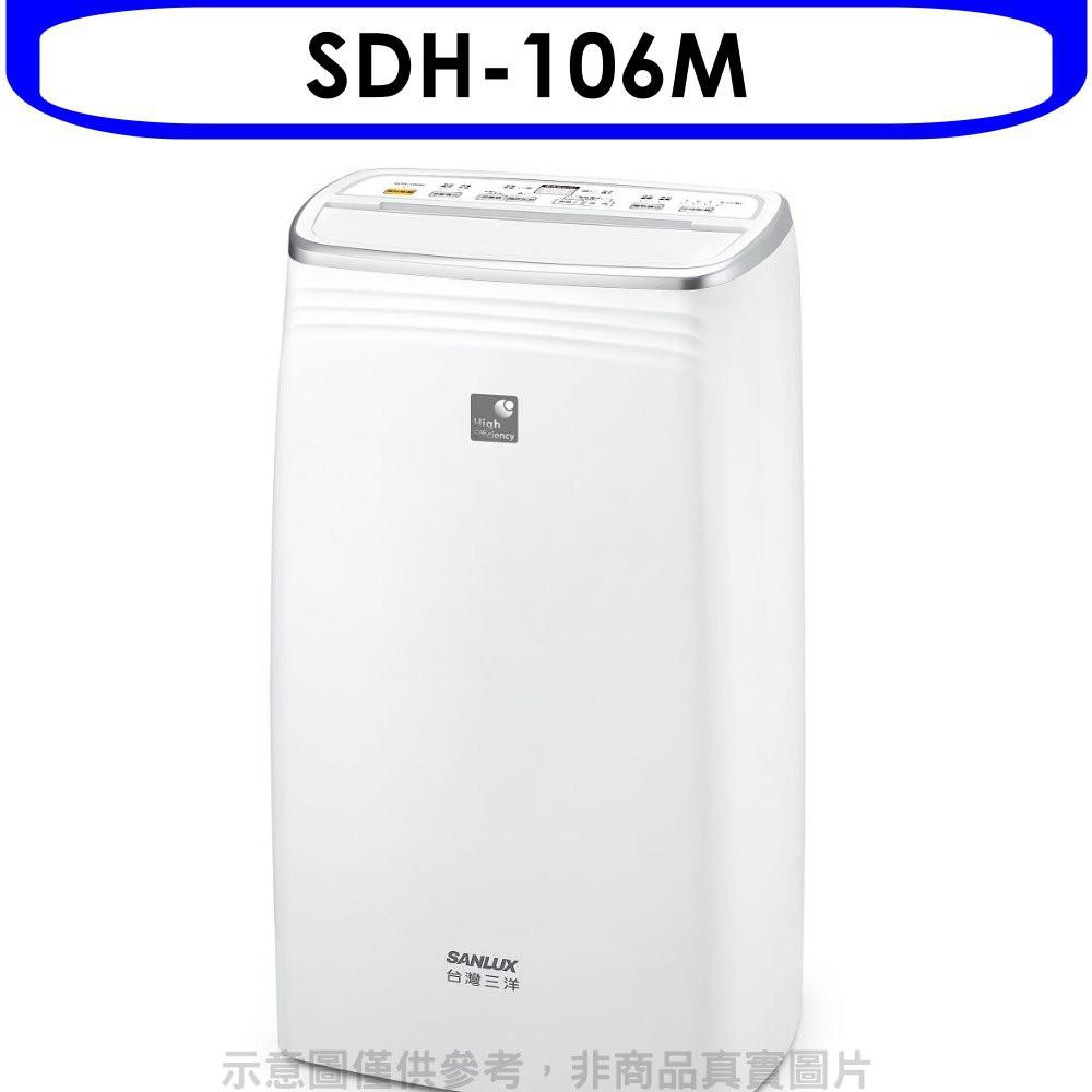 SANLUX台灣三洋【SDH-106M】10公升 除濕機 分12期0利率