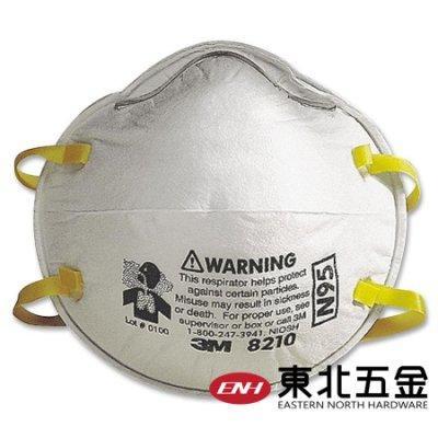 附發票 東北五金 單片 工業用 美商 3M 8210 碗型防塵口罩 N95(95%) 細微粉塵用口罩 專業/工業用口罩
