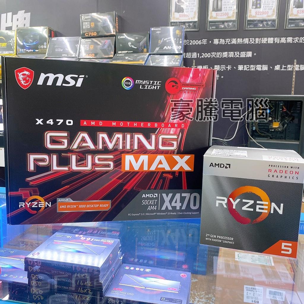 【豪騰電腦】AMD Ryzen 5 R5 3400G CPU + 微星 X470 GAMING PLUS MAX
