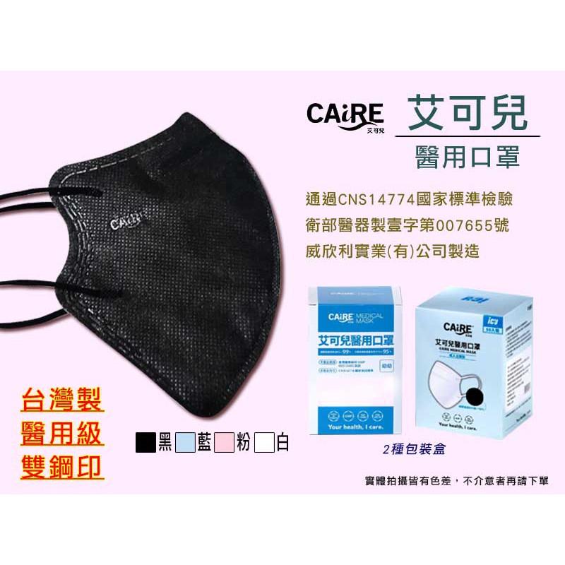 台灣製 CAiRE艾可兒成人2D(XL)醫用立體口罩  現貨