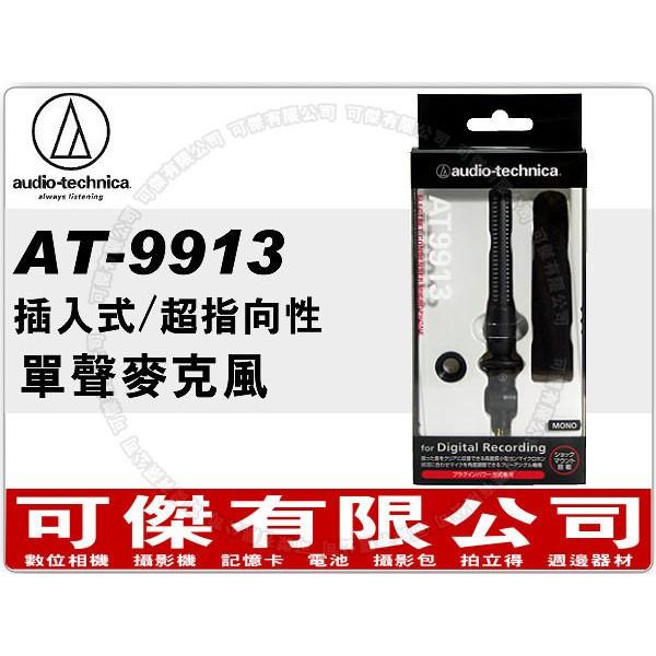 鐵三角audio-technica AT-9913 超指向性 單聲麥克風 上課講習 公司貨 保固一年