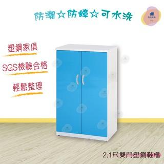 飛迅家俱·Fly· 2.1尺雙門塑鋼鞋櫃-藍白色  防水家具 兩門加深鞋櫃 塑鋼家具 新北市