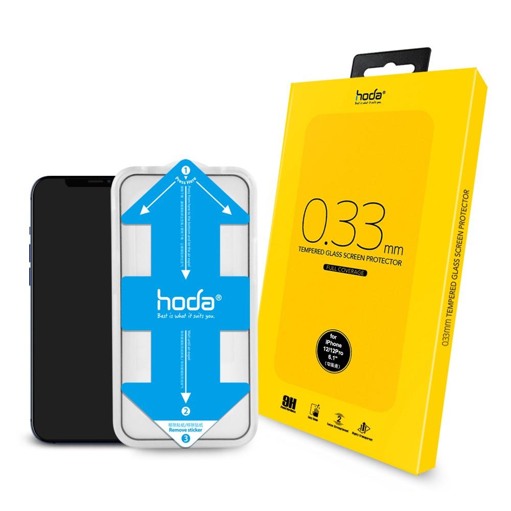 hoda iPhone 12/12Pro/12mini/12Pro Max適用 2.5D黑框滿版玻璃保護貼 附貼膜神器
