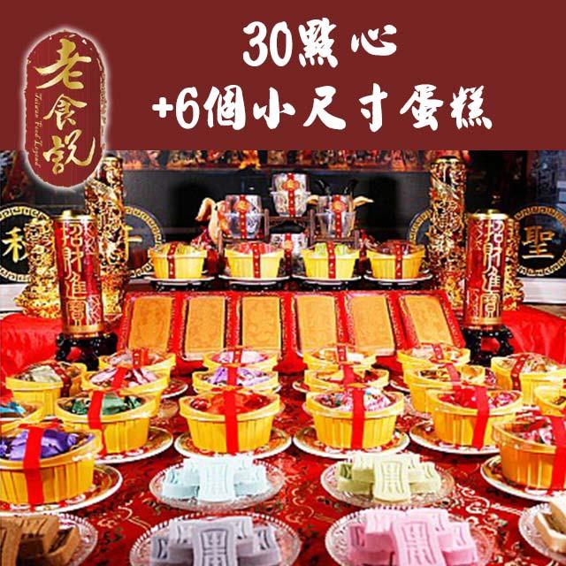 【老食說】 30點心+6小尺寸蛋糕  壽桃壽麵神明祝壽拜拜宴王擺宴供品點心  滿2000免運費