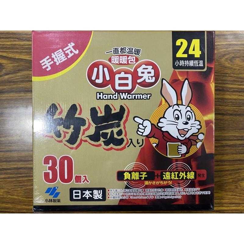 現貨 小白兔暖暖包 手握式暖暖包 竹炭 30片/盒 10片/袋 日本製 手握式 暖暖包 暖暖貼 小林製藥 KIRIBAI