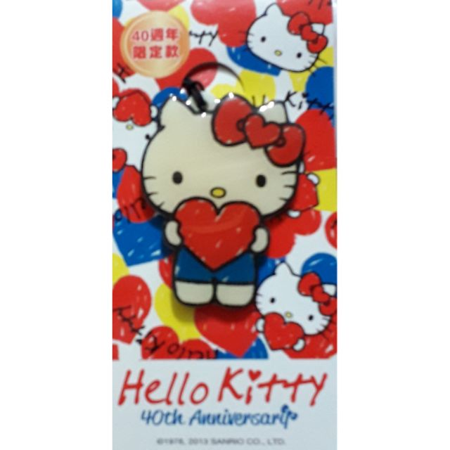 Hello Kitty 40週年 限量 LOVE U 愛心 造型 悠遊卡