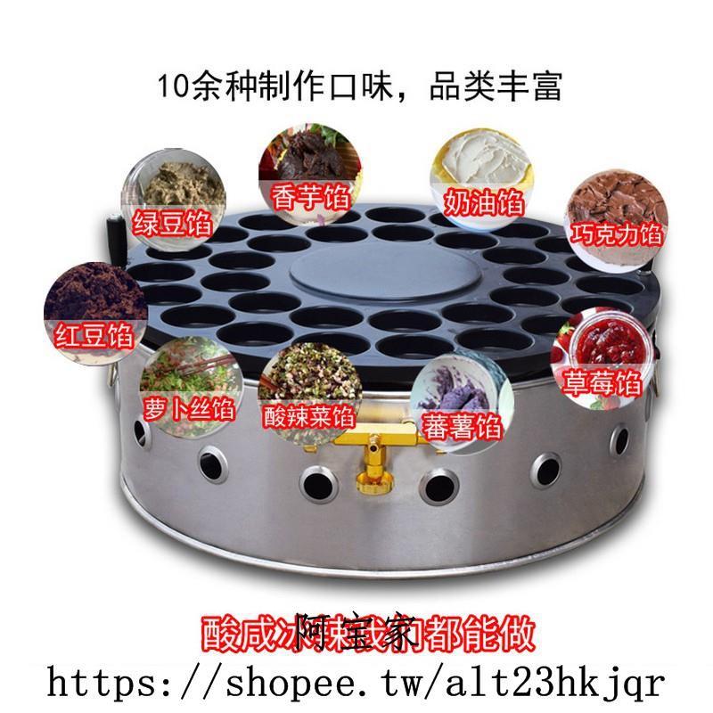 (現貨免運)[批發] 瓦斯款燃氣旋轉32孔 紅豆餅機 紅豆餅爐 車輪餅機 車輪餅爐 也可製作蛋漢堡 新型不沾塗層