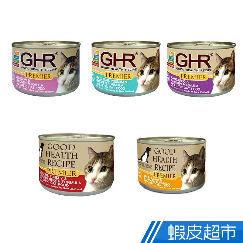 GHR貓主食罐 寵物食品 蝦皮直送 現貨