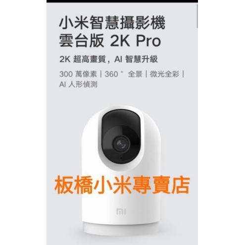 小米攝影機 小米智慧攝影機 雲台版 2K Pro 台灣公司貨 聯強保固一年 原廠/高品質 板橋 可面交 請看關於我