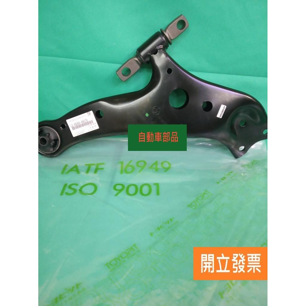 【汽車零件專家】豐田 LEXUS RX200T RX270 RX350 RX450H 三角架日本製48068-48070