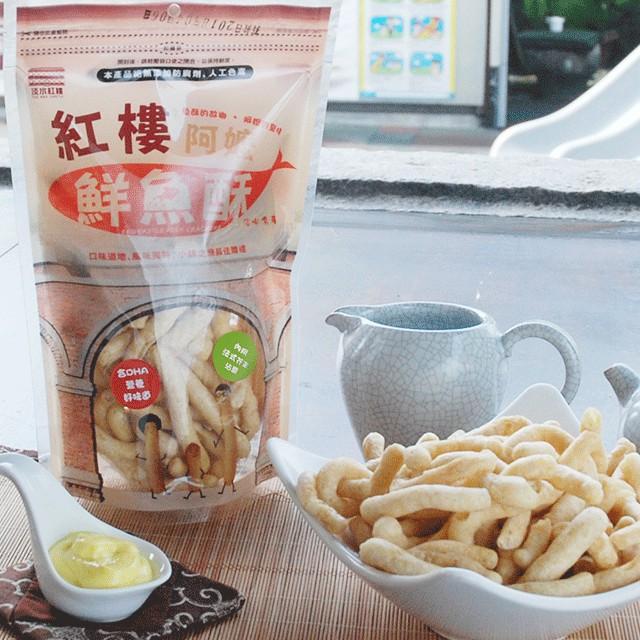【淡水紅樓】【免運】紅樓阿嬤鮮魚酥-蜂蜜酸甜沾醬(5包)iCarry