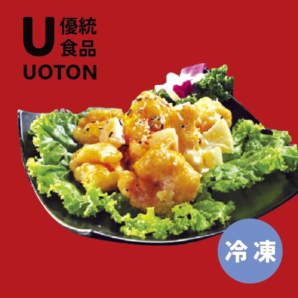 [優統食品]年菜御炸蝦球-500g/包