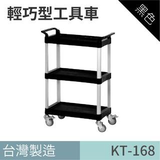 【KTL】專業工具車系列 KT-168《輕巧型工作車》黑色款 工作車 手推車 工具車 餐車 臺北市