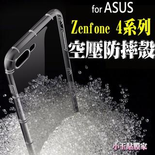 空壓殼 ZE554KL ZD552KL Zenfone4 ASUS MAX Plus Pro Selfie 手機殼 防摔 彰化縣