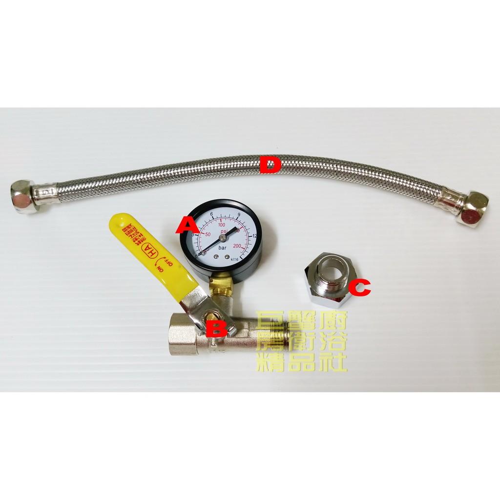 【台灣製造】 試水壓力表 水壓測試器 《把手型》 試水球閥 試水壓力錶 測試水壓 測水壓 試水壓 試壓閥 水壓計 測漏錶