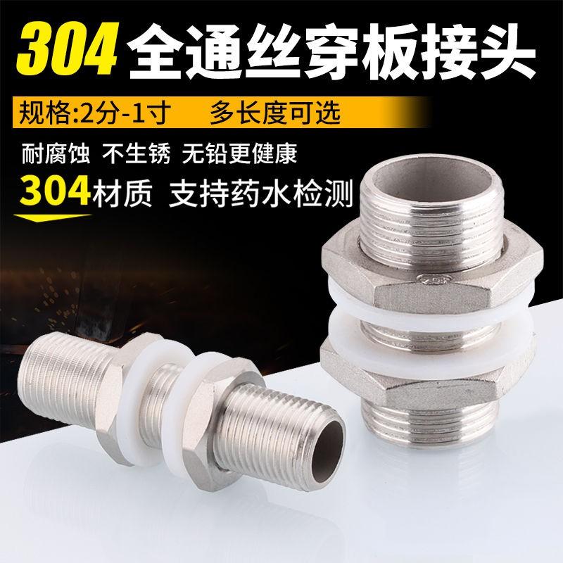 304不銹鋼水箱穿板連接頭通絲管水桶連接頭鎖頭魚缸水塔4分6分1寸