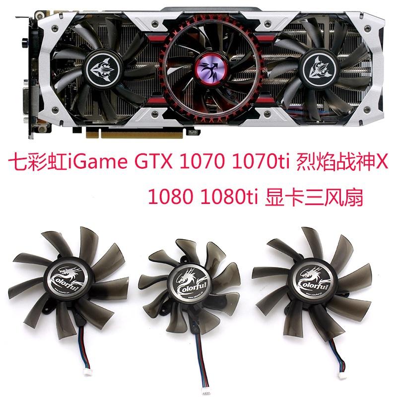 🍀散熱風扇 七彩虹iGame GTX 1070 1070ti 1080 1080ti 烈焰戰神X 顯卡風扇