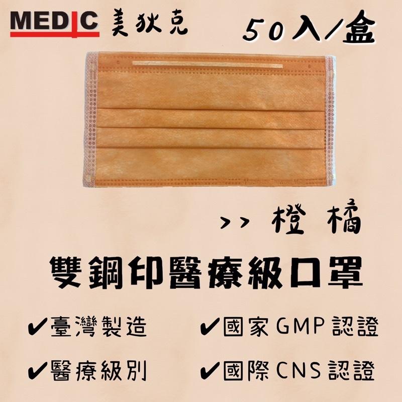 🔥現貨24小時內火速出貨🔥[美狄克成人醫用口罩]橙橘50入 台灣製雙鋼印 醫療口罩 (CNS.GMP雙重認證)