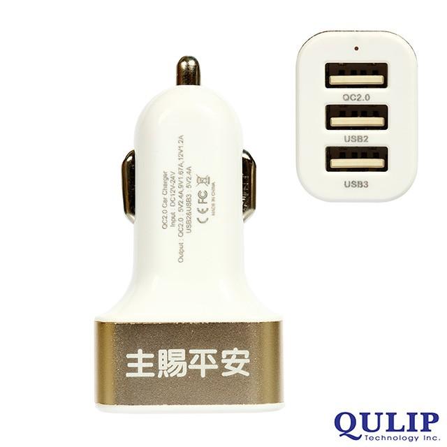 QULIP福音系列 - USB三孔 QC2.0快充車充(無法寄送全家)