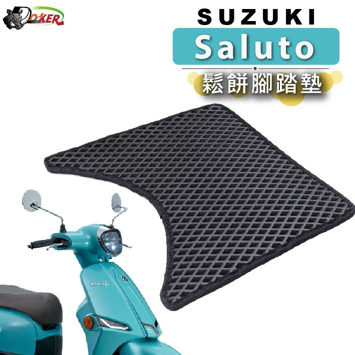 [鍍客doker]SALUTO 鬆餅腳踏墊 鬆餅 防刮腳踏板 腳踏板 踏墊 腳踏 SALUTO125 腳踏板