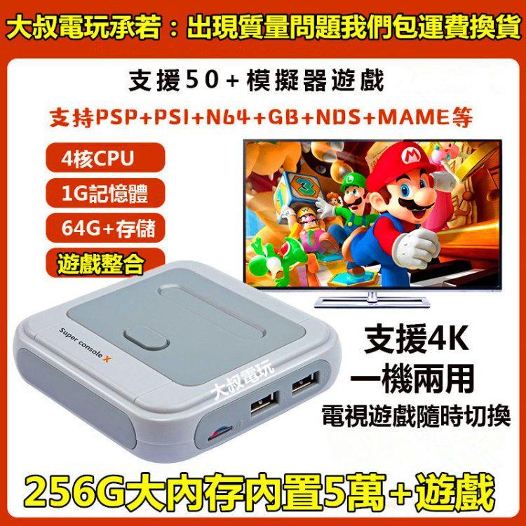 【下標256G內置5萬遊戲】家用電玩super console X復古遊戲機R8電視紅白機懷舊街機雙打多人共玩生日禮物
