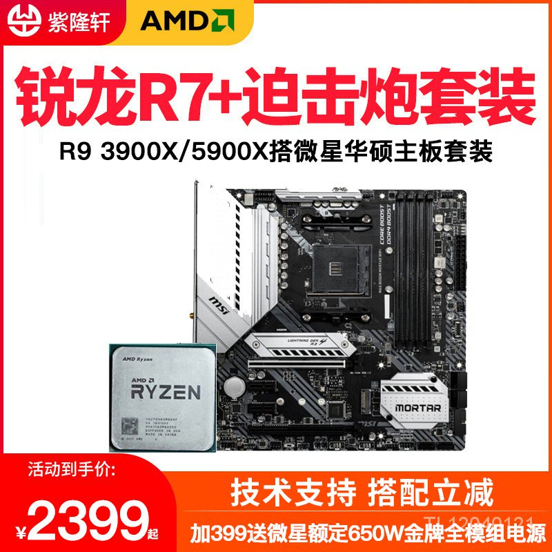 【現貨 限時折扣】AMD銳龍R9 3900X 5900X散片搭微星B550迫擊炮華碩X570主板CPU套裝