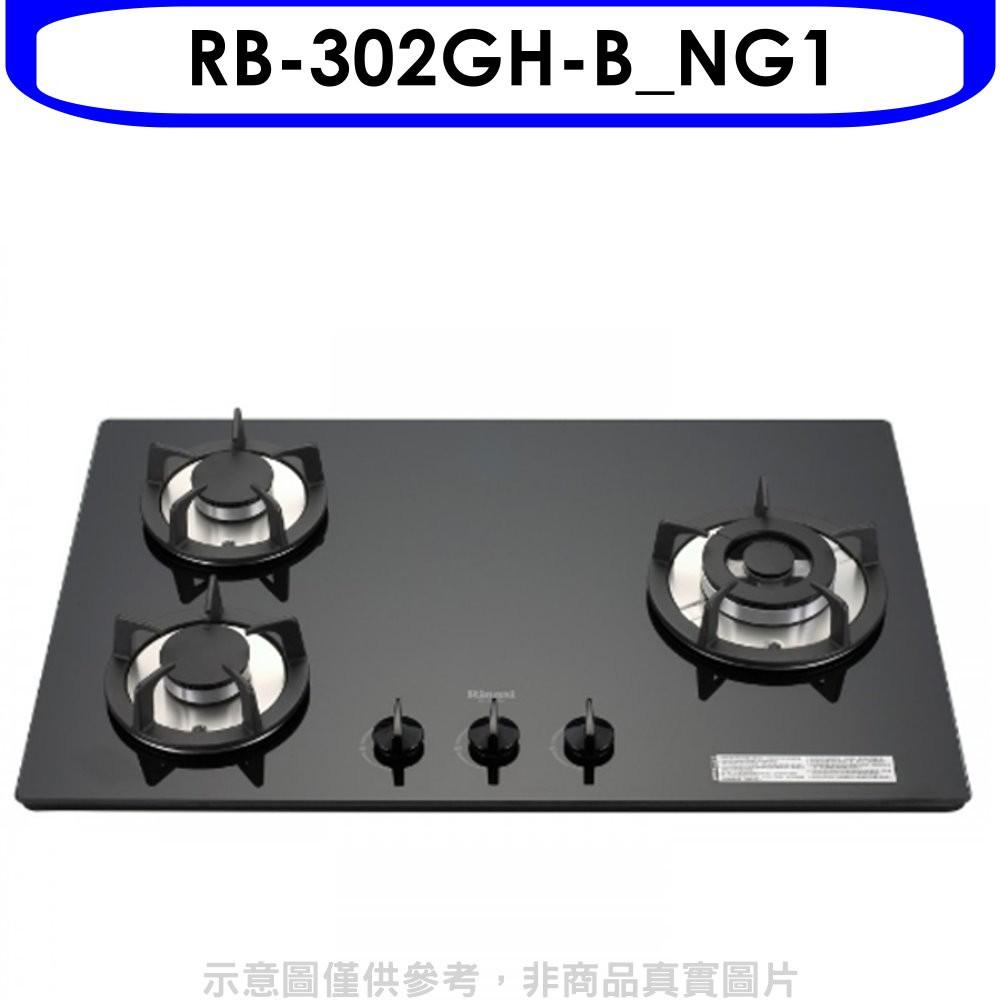 林內三口玻璃防漏檯面爐黑色鑄鐵爐架(與RB-302GH-B同款)瓦斯爐RB-302GH-B_NG1 廠商直送
