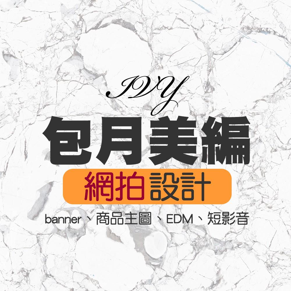 【包月美編】banner、商品主圖、EDM、短影音、去背修圖、LOGO、GIF